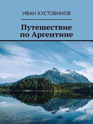 cover image of Путешествие поАргентине