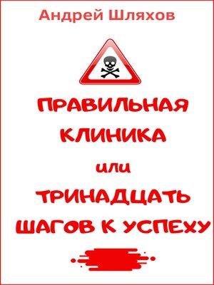 cover image of Правильная клиника, или 13 шагов к успеху