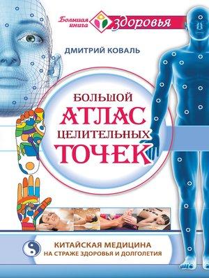 cover image of Большой атлас целительных точек. Китайская медицина на страже здоровья и долголетия