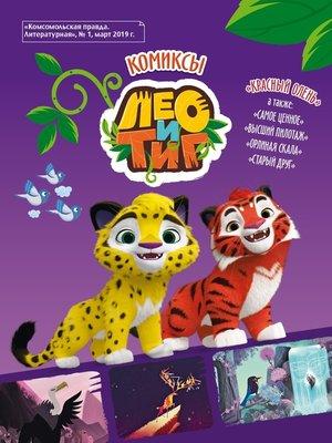 cover image of Лео и Тиг. «Красный олень» и другие истории. Комиксы