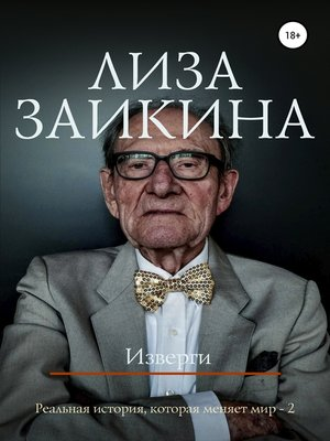 cover image of Изверги