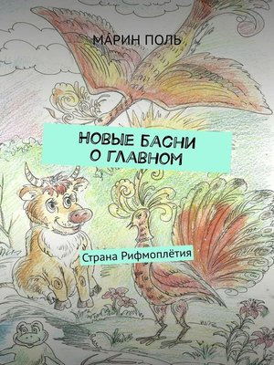 cover image of Новые басни оглавном. Страна Рифмоплётия