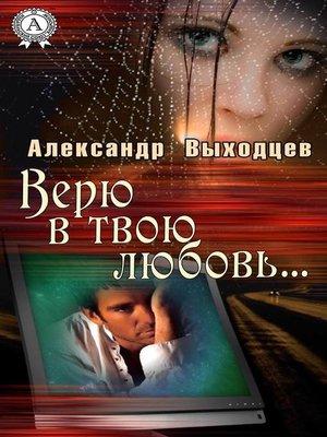cover image of Верю в твою Любовь...
