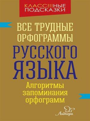cover image of Все трудные орфограммы русского языка