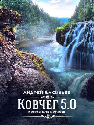 cover image of Время рокировок