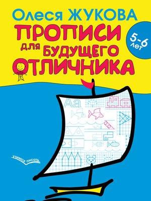cover image of Прописи для будущего отличника. 5–6 лет