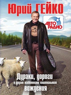 cover image of Дураки, дороги и другие особенности национального вождения