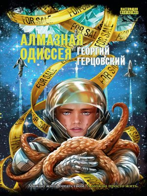 cover image of Алмазная одиссея