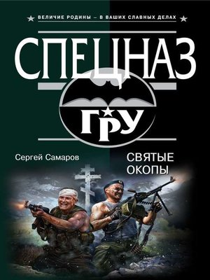 cover image of Святые окопы