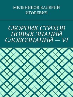 cover image of СБОРНИК СТИХОВ НОВЫХ ЗНАНИЙ СЛОВОЗНАНИЙ–VI