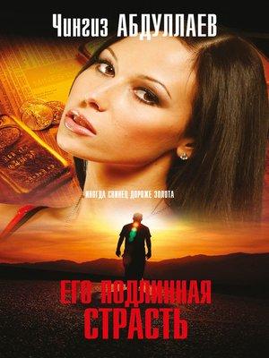 cover image of Его подлинная страсть