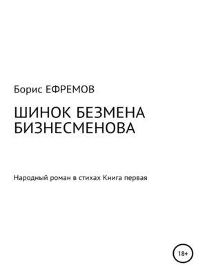 cover image of ШИНОК БЕЗМЕНА БИЗНЕСМЕНОВА. Народный роман в стихах. Книга первая