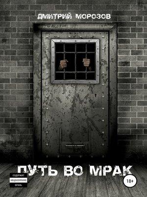 cover image of Поход во мрак