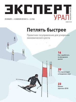 cover image of Эксперт Урал 03-05-2018