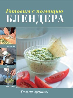 cover image of Готовим с помощью блендера