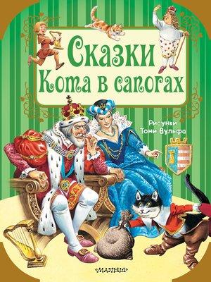 cover image of Сказки Кота в сапогах