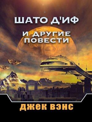 cover image of Шато д'Иф и другие повести