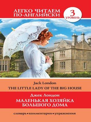 cover image of Маленькая хозяйка большого дома / the Little Lady of the Big House
