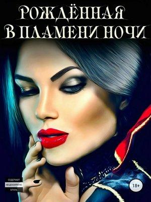 cover image of Рожденная в пламени ночи