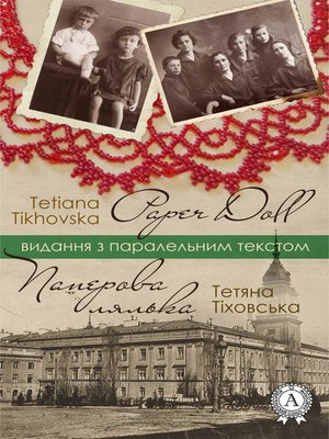 cover image of Паперова лялька / Paper doll