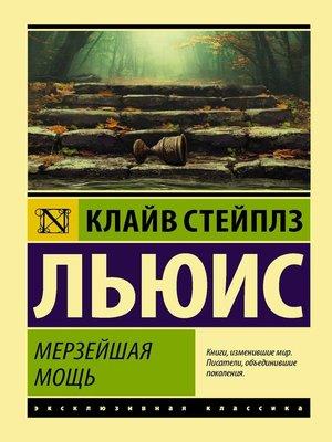 cover image of Мерзейшая мощь