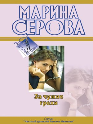 cover image of За чужие грехи