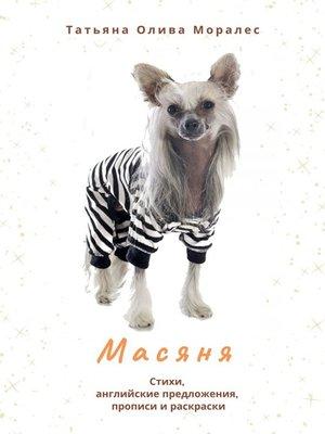 cover image of Масяня. Стихи, английские предложения, прописи и раскраски