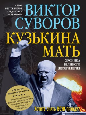 cover image of Кузькина мать