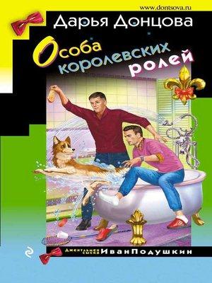 cover image of Особа королевских ролей