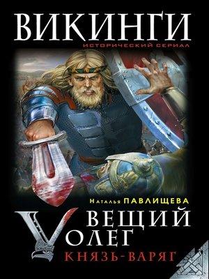 cover image of Вещий Олег. Князь – Варяг