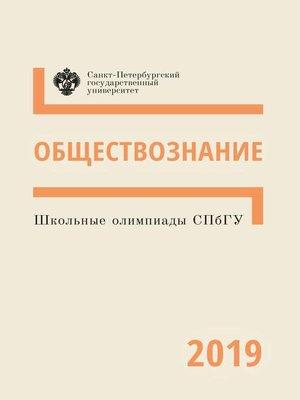 cover image of Школьные олимпиады СПбГУ 2019. Обществознание
