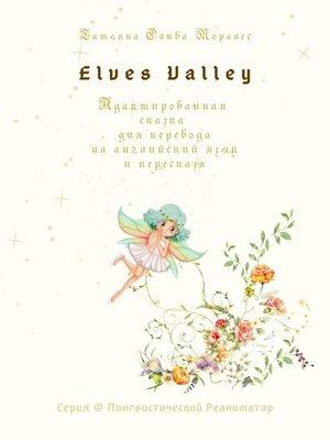 cover image of Elves Valley. Адаптированная сказка для перевода наанглийский язык ипересказа. Серия © Лингвистический Реаниматор