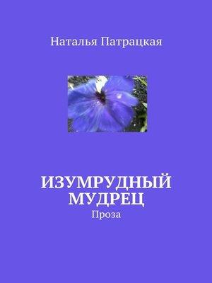 cover image of Изумрудный мудрец. Проза