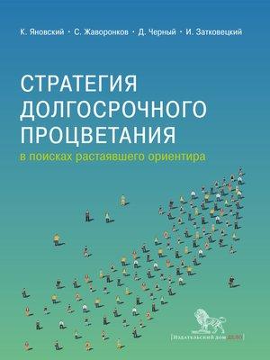 cover image of Стратегия долгосрочного процветания