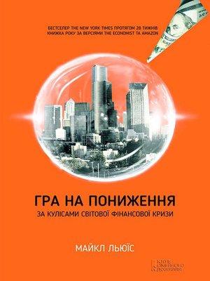 cover image of Гра на пониження. За кулісами світової фінансової кризи