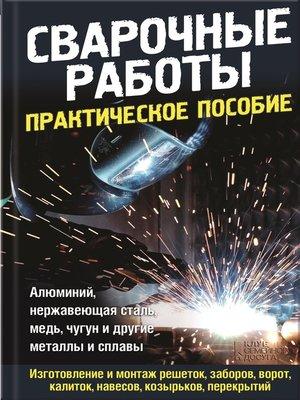 cover image of Сварочные работы. Практическое пособие