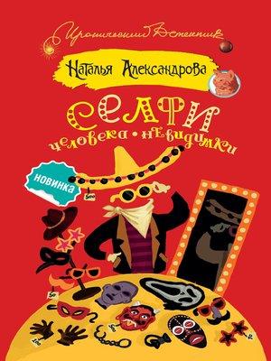 cover image of Селфи человека-невидимки