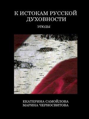 cover image of Кистокам русской духовности. Этюды