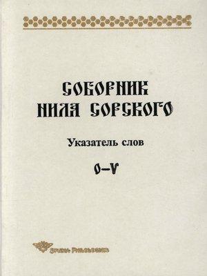 cover image of Соборник Нила Сорского. Указатель слов