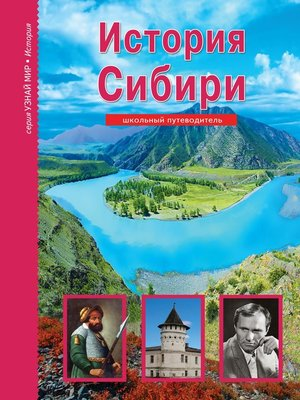 cover image of История Сибири