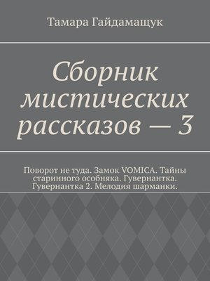 cover image of Сборник мистических рассказов – 3