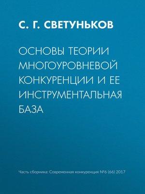 cover image of Основы теории многоуровневой конкуренции и ее инструментальная база