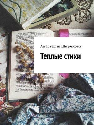 cover image of Теплые стихи