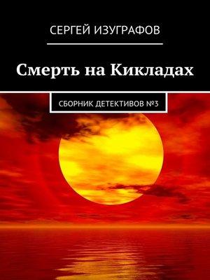 cover image of Смерть наКикладах. Сборник детективов№3