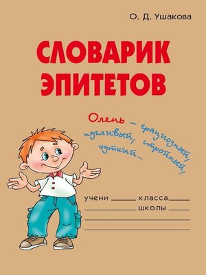cover image of Словарик эпитетов