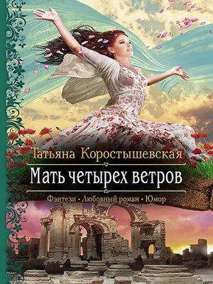cover image of Мать четырех ветров