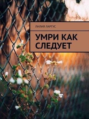 cover image of Умри как следует