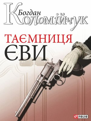cover image of Таємниця Єви