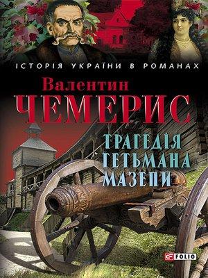 cover image of Трагедія гетьмана Мазепи