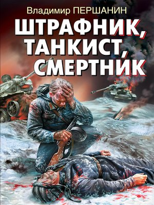 cover image of Штрафник, танкист, смертник